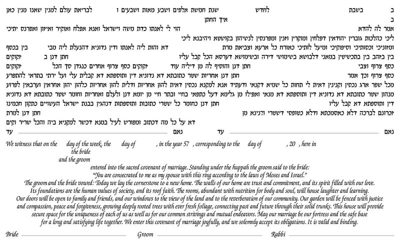 Ring I Am My Beloved's Ketubah by Enya Keshet