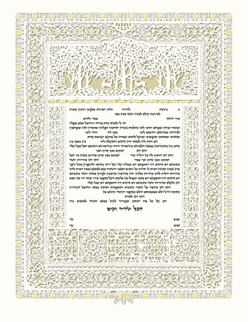 Pardes Ketubah by Danny Azoulay