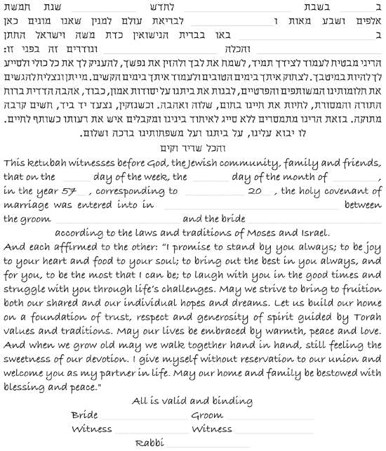 My Love, My Friend Ketubah by Ray Michaels