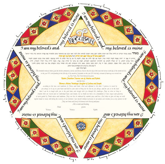 Roman Star Ketubah by Marion Zimmer
