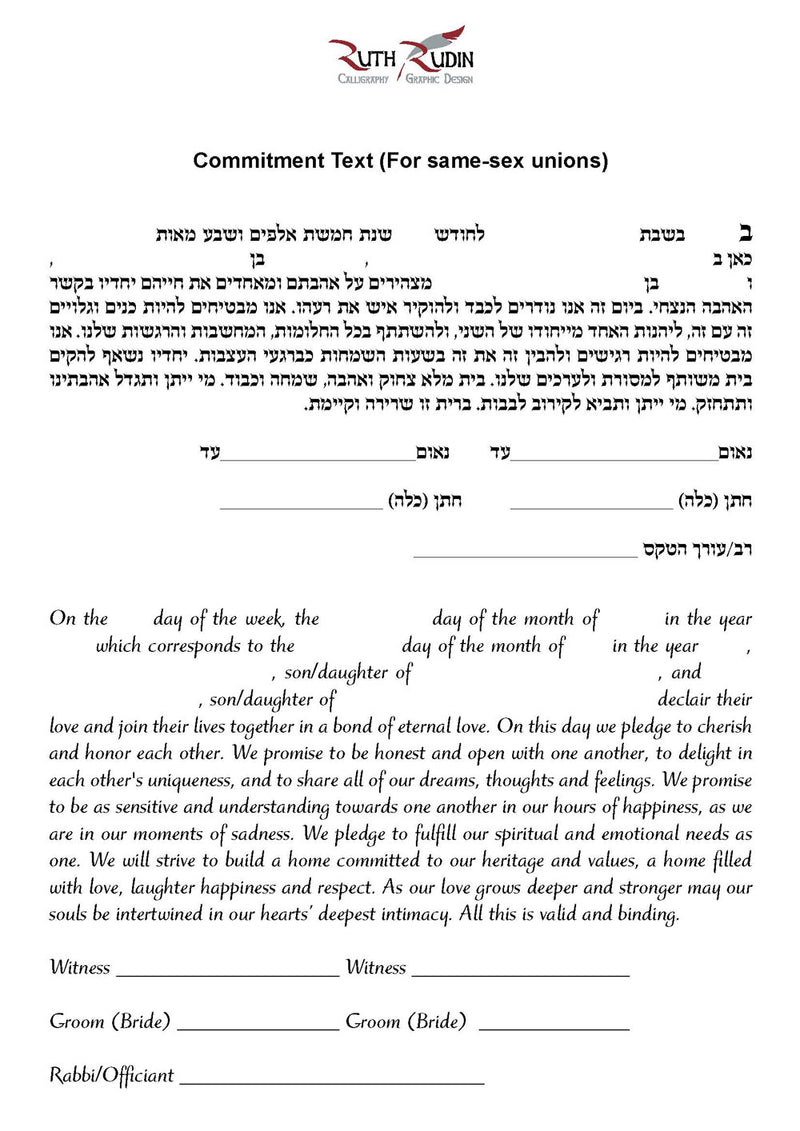 Seven Blessings Ketubah by Ruth Rudin