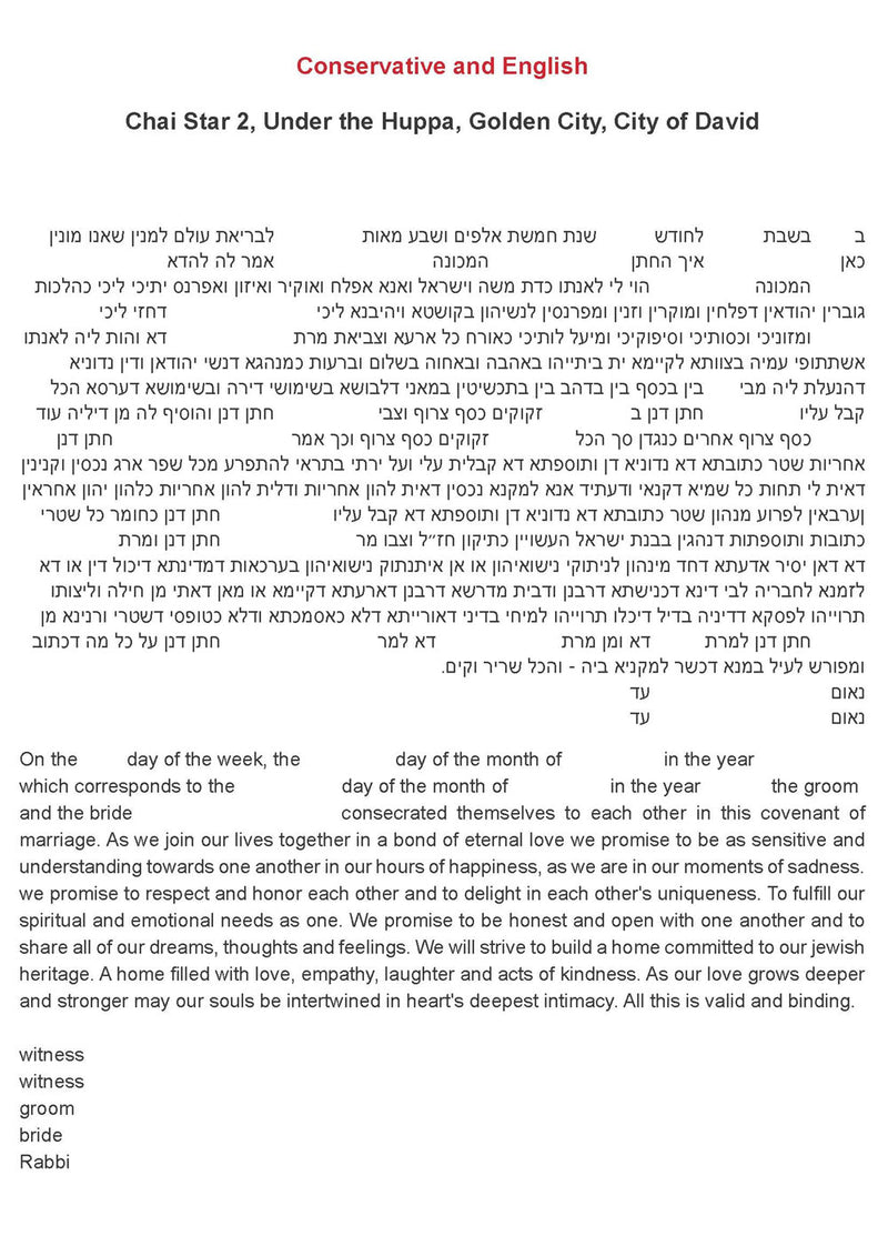Under the Hupah Ketubah by Ruth Rudin