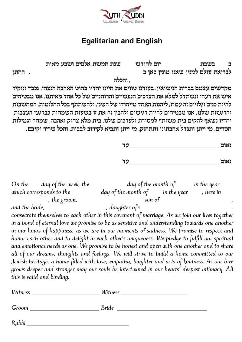 Magen David Ketubah by Ruth Rudin