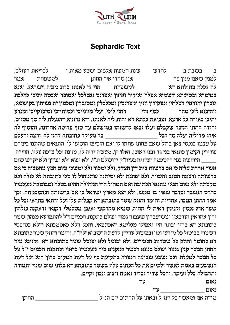 Seven Blessing 2 Ketubah by Ruth Rudin