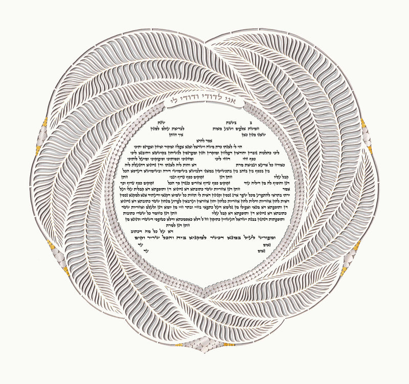Beige Serenity Ketubah by Danny Azoulay