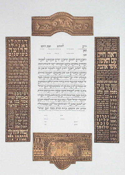 Seven Blessings (Copper) Ketubah by Gad Almaliah