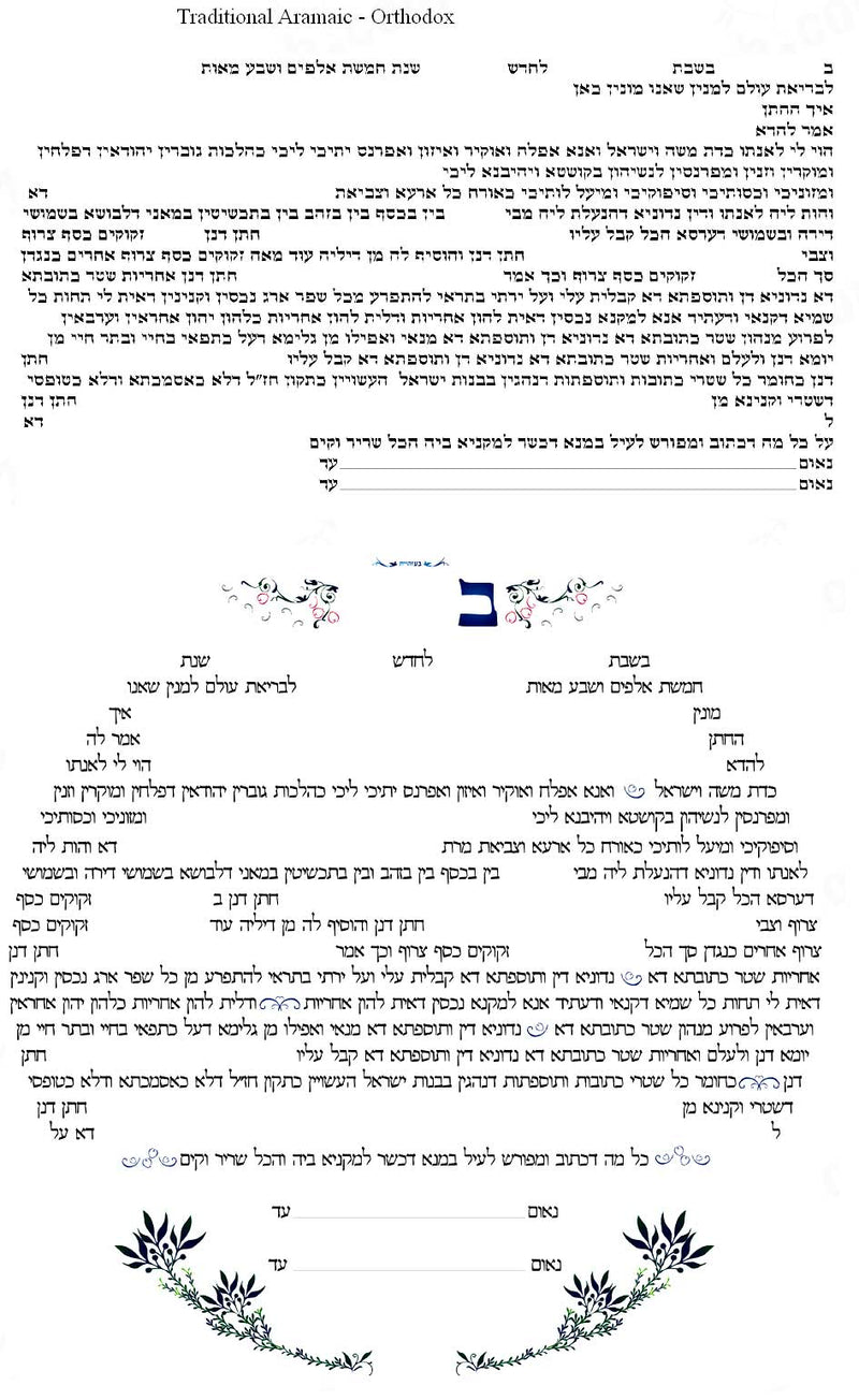 Children of the Sun Blue Ketubah by Nava Shoham