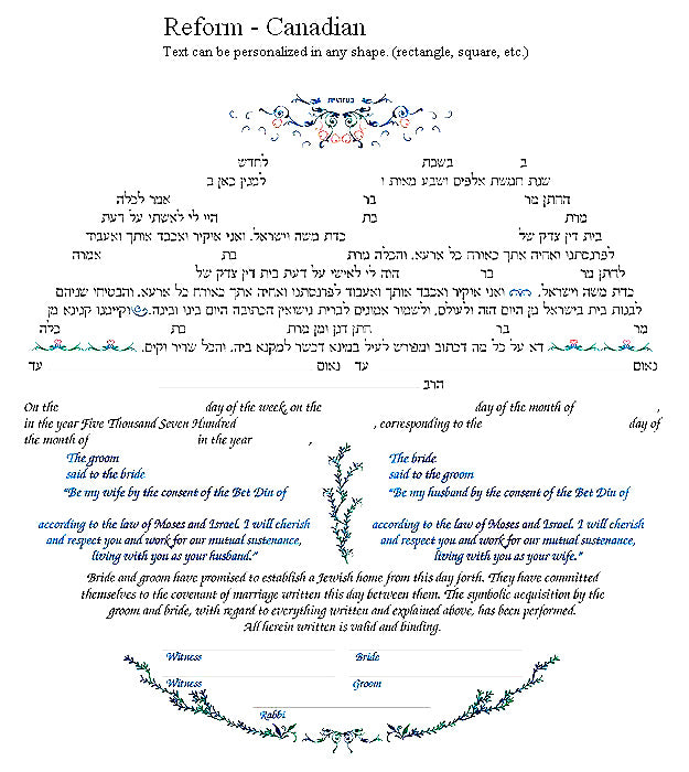 Water Lily Ketubah by Nava Shoham