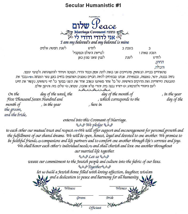Secret Garden Ketubah by Nava Shoham