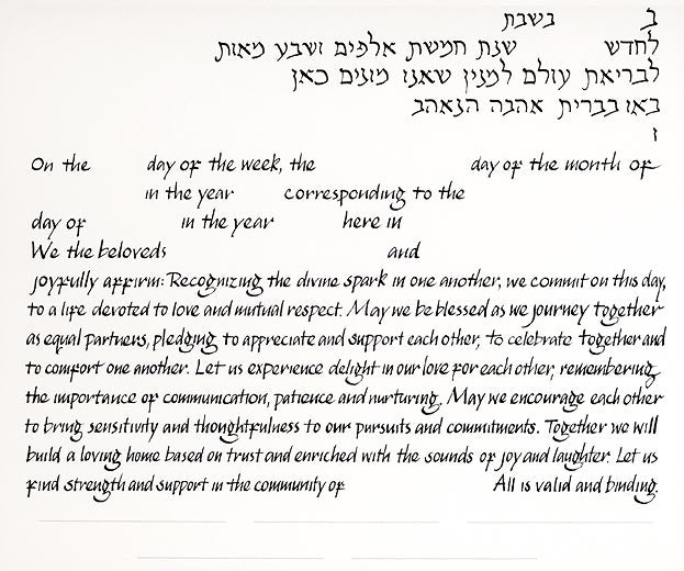 Song of Songs Ketubah by Leah Sosewitz