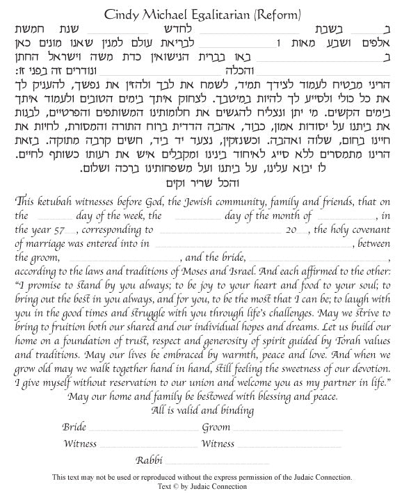 Over The Rainbow Ketubah by Cindy Michael