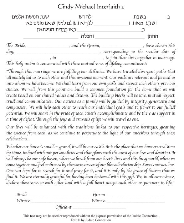 Shining Star Ketubah by Cindy Michael