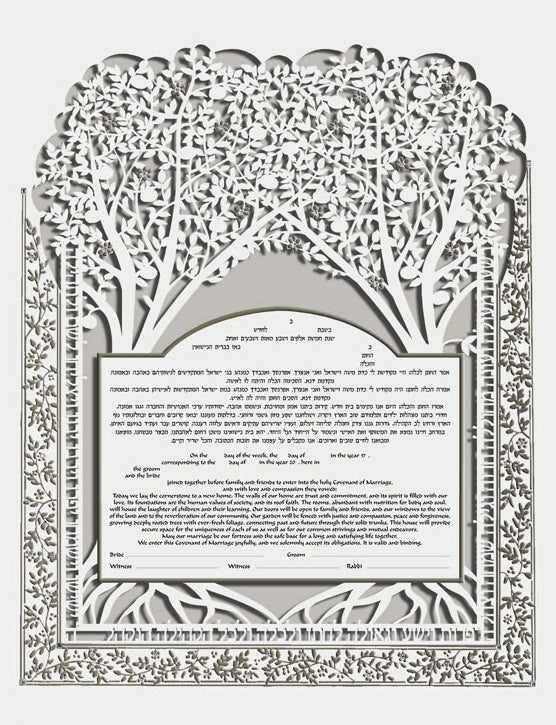 Silver Two Trees Ketubah - No Backing - Gallery Judaica Exclusive by Enya Keshet