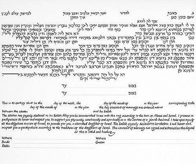Interwined Trees Ketubah by Leah Sosewitz