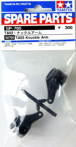 TAMIYA TA-03 KNUCKLE ARM