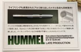 TAMIYA 1/35 HUMMEL METAL BARREL