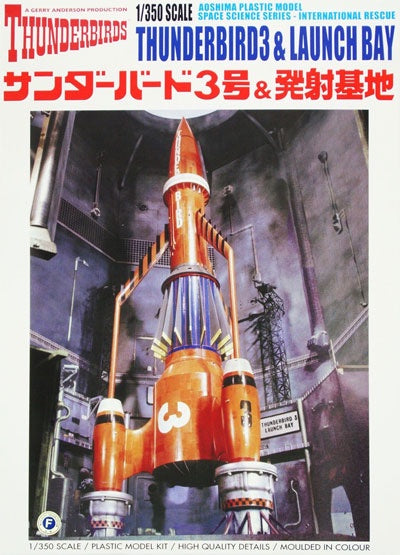 AOSHIMA 1/350 THUNDERBIRD 3 & LAUNCH BAY