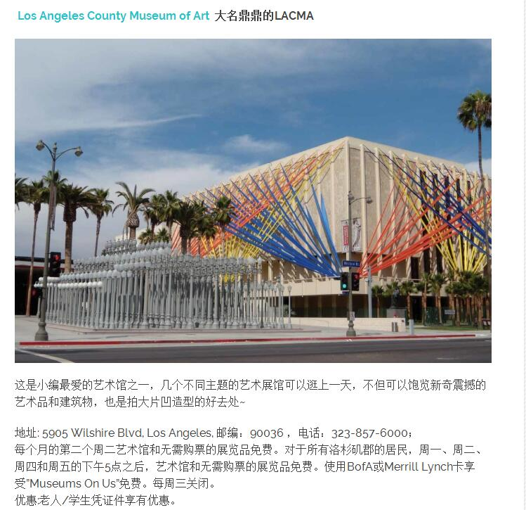 Los Angeles County Museum of Art  大名鼎鼎的LACMA
