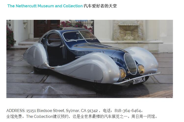 The Nethercutt Museum and Collection 汽车爱好者的天堂