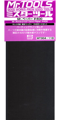 Mr. Hobby #MT304 Mr. Waterproof Sand Paper #400 (4pcs) Gunze
