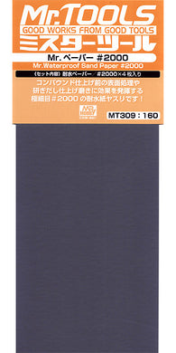 Gunze Mr. Hobby #MT309 Mr. Waterproof Sand Paper #2000 (4pcs)