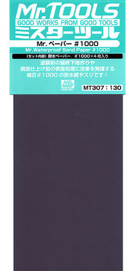 Mr. Hobby #MT307 Mr. Waterproof Sand Paper #1000 (4pcs) Gunze