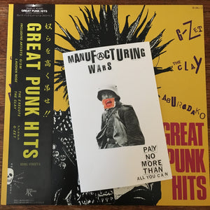 Manufacturing Wars by Ghost - Death Wound Publishing reprint