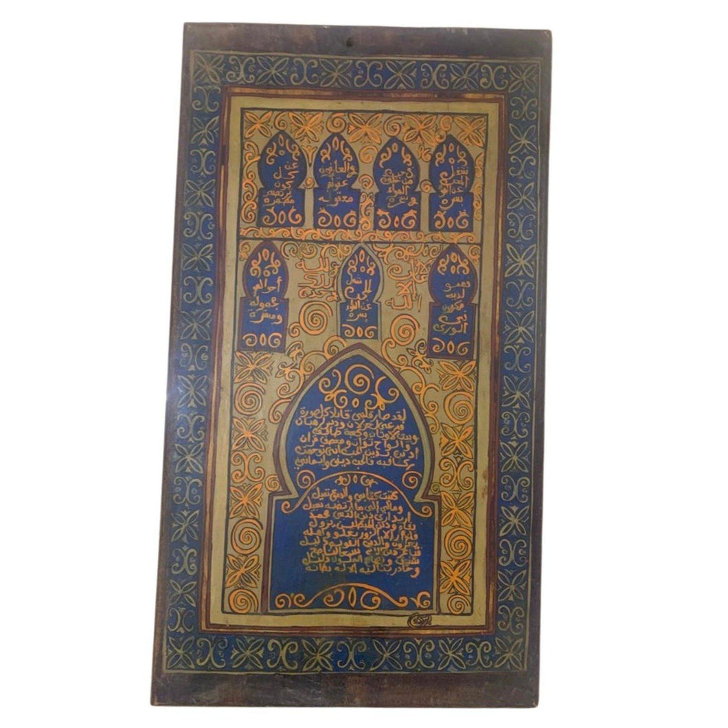 Large Vintage Handpainted Wood Quranic Teaching Tablet - Moroccan Wall Art Home Decor