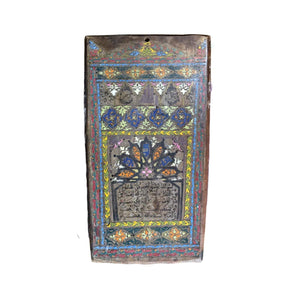 Moroccan Islamic Quran Teaching Tablet - Hand Painted Illuminated Wood, Gilt - Muslim Antique