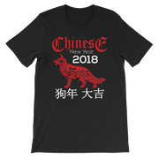 Short-Sleeve T-Shirt for Chinese New Year 2018 - Year of the Dog