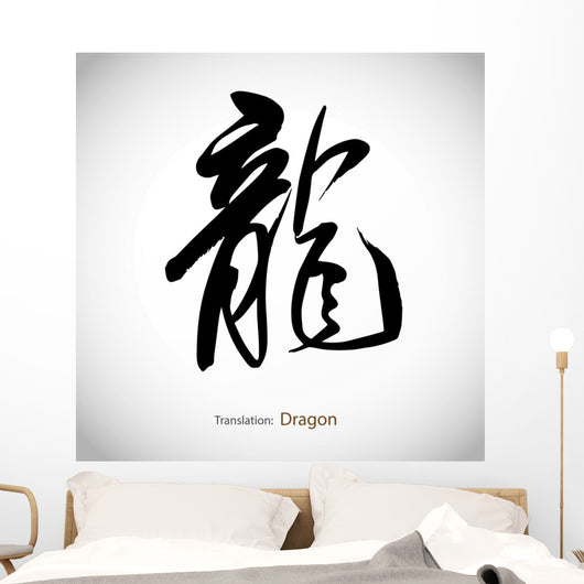 Chinese Calligraphy Word Dragon