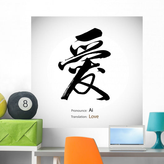 Chinese Calligraphy Word Love
