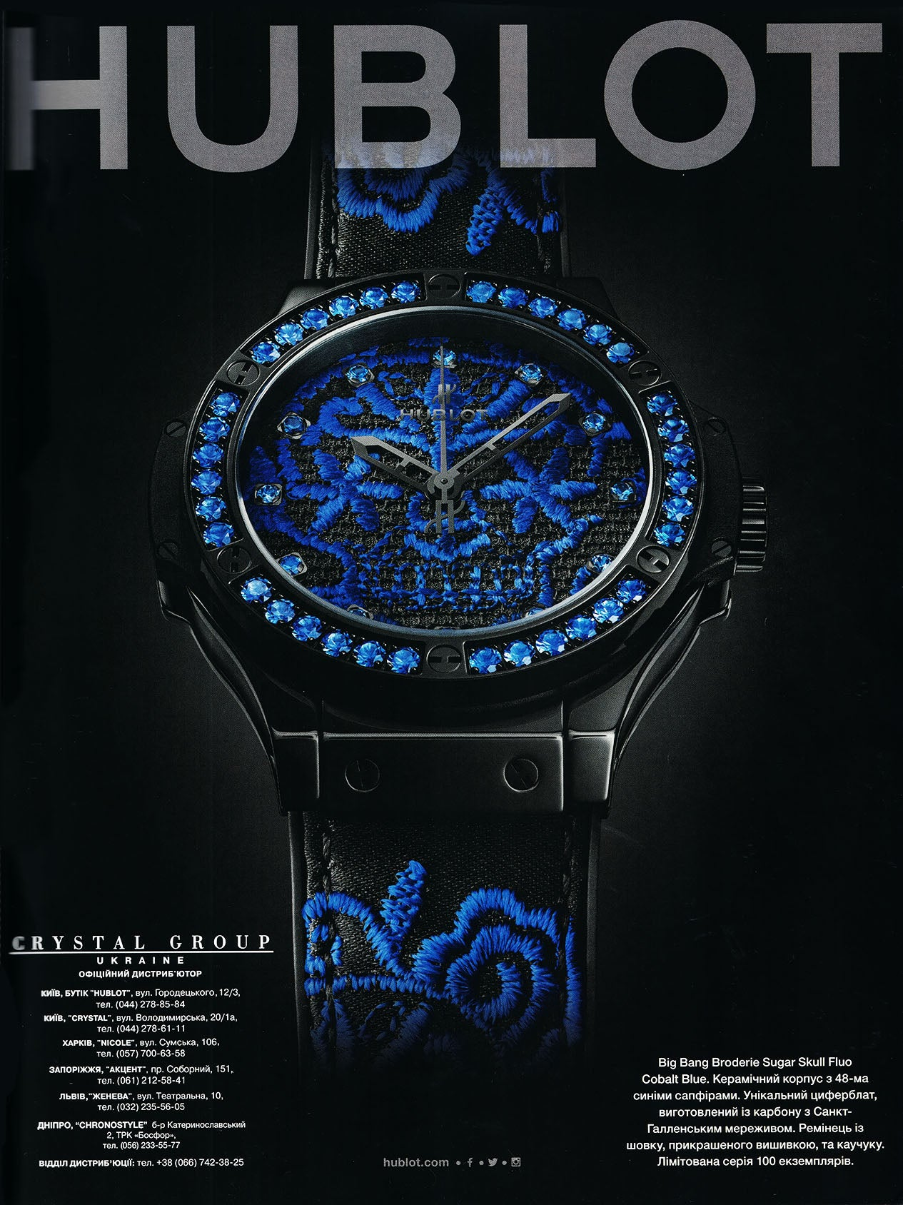 Advertising Hublot in Vogue