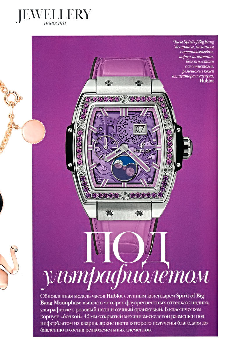 PR Hublot in Vogue
