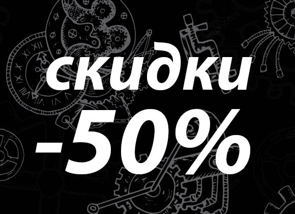 Скидки -50% - Crystal group