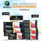 5ml per tube set Marie's gouache paint set  watercolor paint Professional paints  for Artists enrichment gouache school AGW016