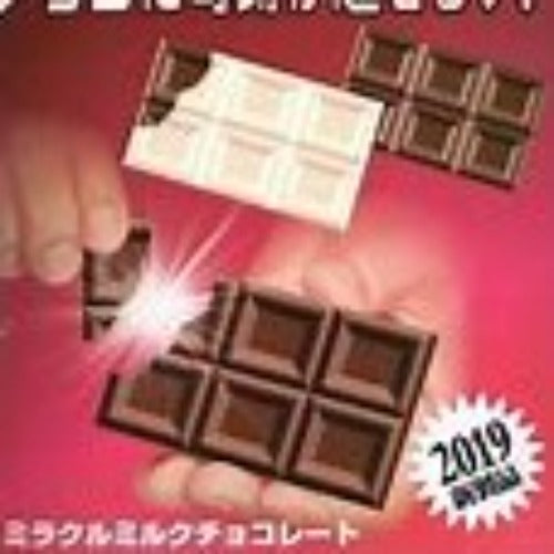 by Tenyo Chocolate Break T-283