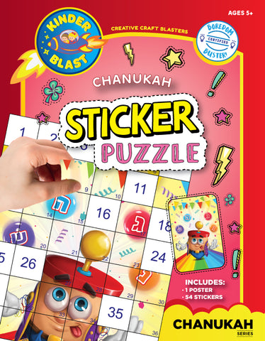 Sticker Puzzle Chanukah