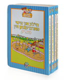 Middos Menchies Books- Trips (Yiddish)