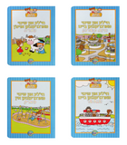 Middos Menchies Books- Combo Set (Yiddish)
