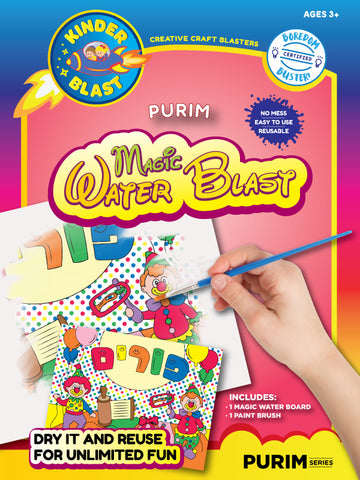 Magic Water Blast Purim Poster