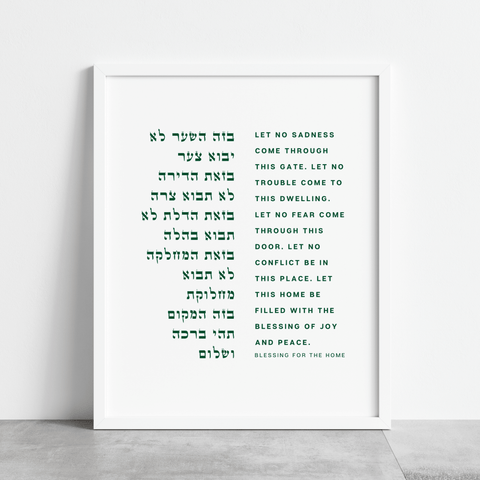 Jewish House Blessing Wall Art
