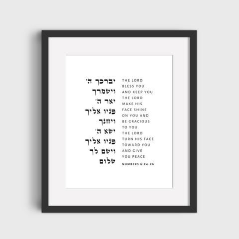 The Lord Bless You and Keep You Numbers 6:24-26 Bible Verse Wall Art