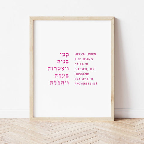 Proverbs 31:28 Bible Verse Wall Art Print