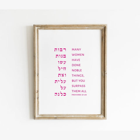 Proverbs 31:29 Bible Verse Wall Art Print