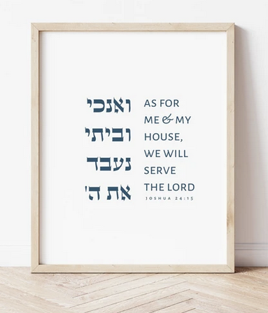 Bible Verse Wall Art & Gifts | Joshua 24:15 As for me and my house, we will serve the Lord
