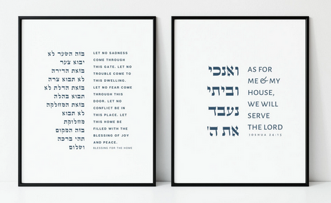 Jewish Home Bundle - Birkat Habayit Blessing for the House & Joshua 24:15