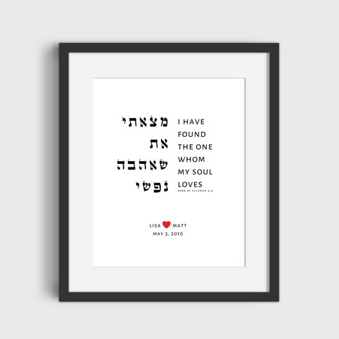 Song of Songs 3:4 Top Jewish Wedding Gift Ideas