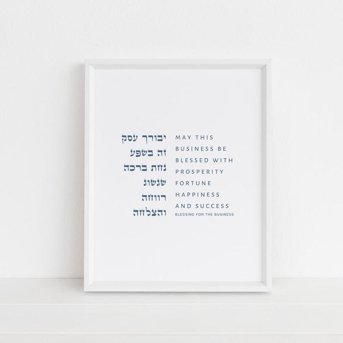 The Verse Birkat Haesk - Blessing for the Business Birkat Haesk Blessing for the Business | Office Decor Corporate Gifts