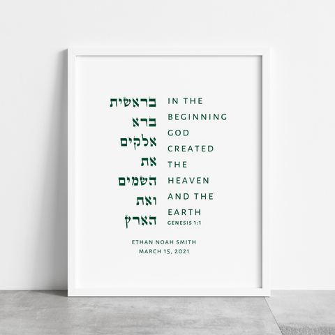Custom Bar/Bat Mitzvah Gift | Personalized Verse from their Torah Portion